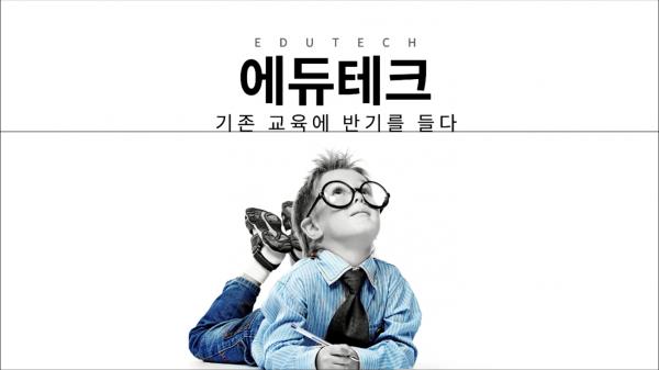 흰색 바탕에 남자 어린이가 엎드려서 위를 쳐다보고 있는 사진, 사진 위에 글 'EDUTECH 에듀테크 기존 교육에 반기를 들다'