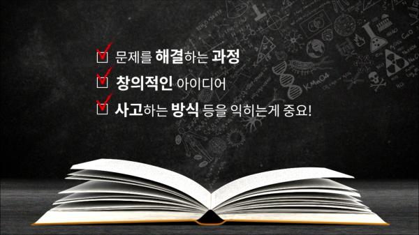펴져있는 책 한권 위에 글 '문제를 해결하는 과정, 창의적인 아이디어, 사고하는 방식등을 익히는게 중요!'