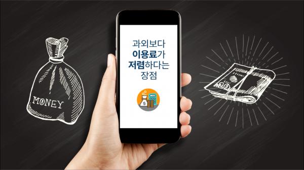 돈이 든 자루와 지폐뭉치가 그려진 바탕, 그위에 스마트폰을 들고 있는 왼손, 스마트폰 화면에 글 '과외보다 이용료가 저렴하다는 장점'