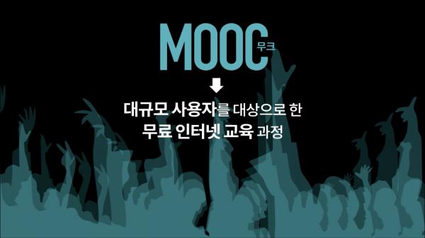 한 손을 치켜들고 있는 여러 사람 실루엣 이미지, 이미지 위에 글 'MOOC 무크: 대규모 사용자를 대상으로 한 무료 인터넷 교육과정'