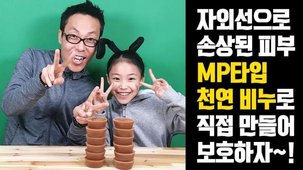 [딸랑구가 만드는 천연제품] MP 천연비누 만들기! 노니 추출물로 아이와 함께 직접 체험해보자~