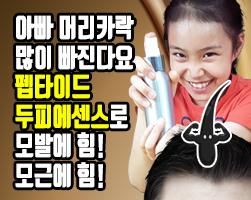 [딸랑구가 만드는 천연제품] 매일 빠지는 머리카락~ 탈모방지 펩타이드 두피에센스로 모발과 모근에 힘을 주세요~!