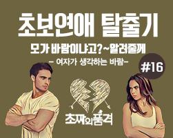 [초짜의 품격] 초보연애 탈출기 - #16