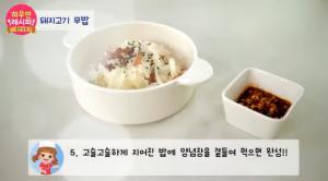[하우연레시피#11] 건강과 맛을 담았다! 돼지고기무밥