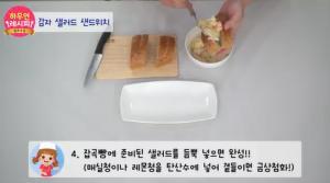 [하우연레시피#16] 건강한 디저트_ 감자샐러드샌드위치