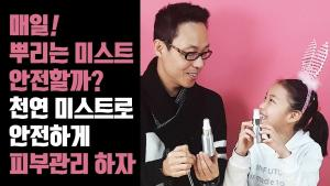 [딸랑구가 만드는 천연제품] 천연 미스트로 안전하게 피부관리 하자! 미세먼지도 차단~ 그레잇