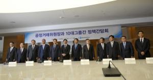 [ER포토]김상조 공정위원장,'10대그룹 CEO'와 만나다