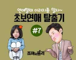 [초짜의 품격] 초보연애 탈출기 - #7