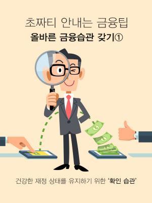[초짜의 품격_번외편] 올바른 금융습관 갖기(1)