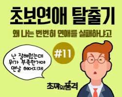 [초짜의 품격] 초보연애 탈출기 - #11