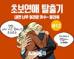 [초짜의 품격] 초보연애 탈출기 - #12