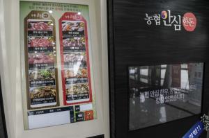 [다녀왔습니다!] '자판기' 삼겹살은 더 맛있을까