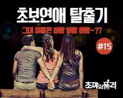 [초짜의 품격] 초보연애 탈출기 - #15