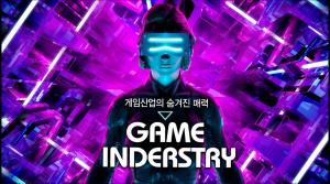[지식동영상] 게임산업 숨겨진 매력 GAME INDERSTRY