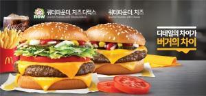 [사진으로보는 신상품]맥도날드 쿼터파운더 치즈 디럭스 부터 배스킨라빈스 펭슈 아슈크림