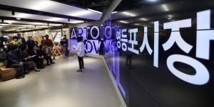 [Story 포토] 문화예술 공간으로 변한 5호선 '영등포시장역'