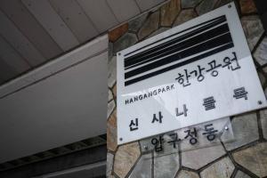 [ER포토] 팔당댐 방류... 강남·신청담·신사나들목·압구1 수문 폐쇄